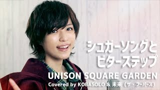 【女性が歌う】シュガーソングとビターステップ/UNISON SQUARE GARDEN(Covered by コバソロ & 未来(ザ・フーパーズ)) thumbnail