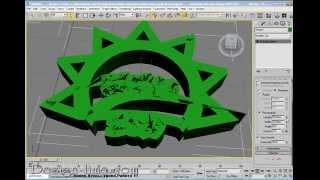 Как Сделать 3D LOGO в Autodesk 3ds Max(В этом уроке мы превратим обычное лого в 3-х мерное.И в этом нам помогут Adobe Photoshop и 3ds Max.Данная техника исполь..., 2014-12-29T08:03:44.000Z)
