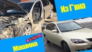 Mazda 3 Полное Восстановление После Чудо Хозяев.