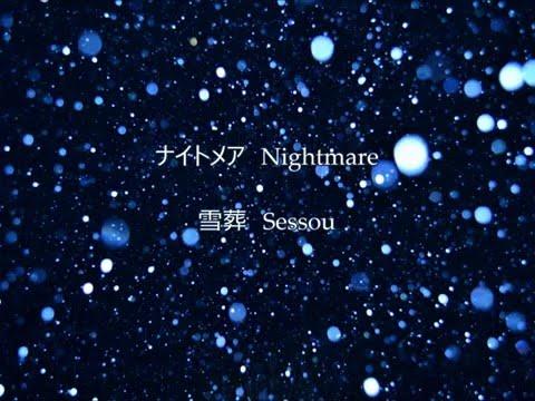 ナイトメア Nightmare - 「雪葬」と「まほら」 Sessou & Mahora