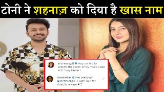 Download song Shehnaaz gill-Tony Kakkar Chat After Poster Release| Tony Kakkar's Comment Will Win Your Heart