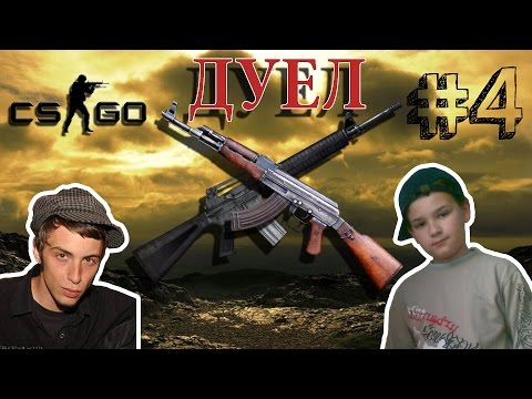 BobiBeatbox - 1v1 vs GP ( CS : GO ) #4