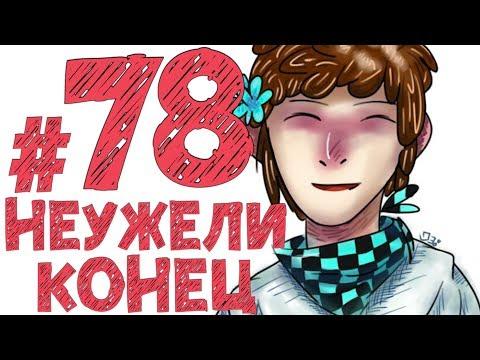 видео: Lp. #КроваваяИстория #78 ФИНАЛЬНЫЙ БОСС