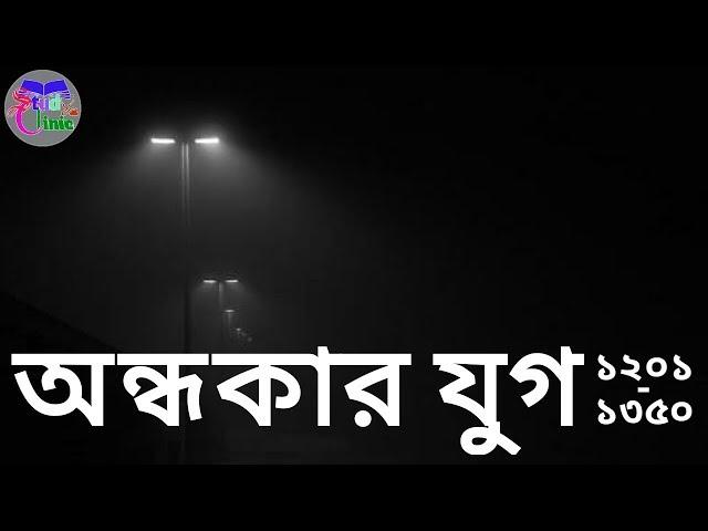 বাংলা সাহিত্যের অন্ধকার যুগ | Dark Period of Bangla Literature