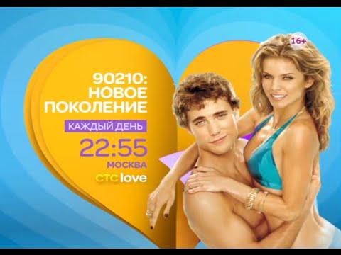 90210: Новое поколение