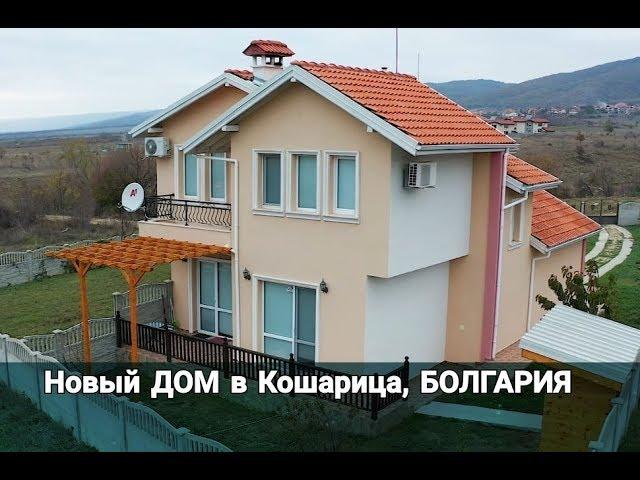 Болгария кошарица недвижимость сколько стоит квартира дубай