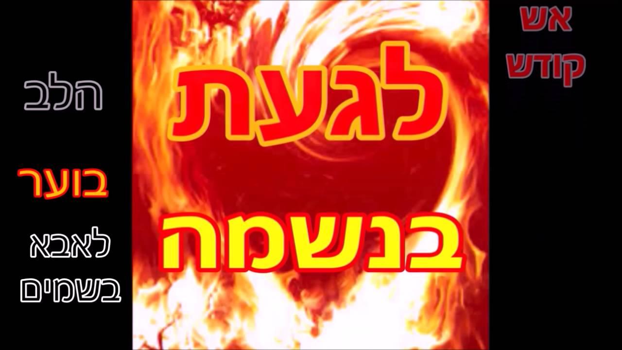 """הרב רונן חזיזה בשיר חזק!! שיעיף אתכם """"לפני ואחרי הכל אמונה"""" חובה צפייה!!"""