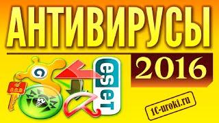 видео Скачать лучший антивирус для Android бесплатно на русском языке