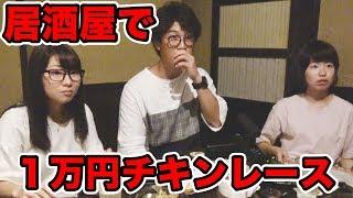 【対決】負けたら自腹!居酒屋で一万円チキンレースやってみた!