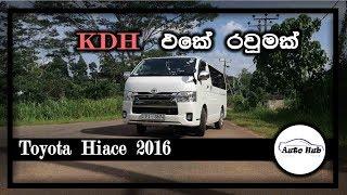 Toyota Hiace 2016 Review (Sinhala)