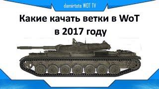 Какие качать ветки в World of Tanks в 2017 году