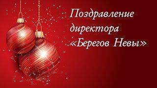 Новогоднее поздравление директора «Берегов Невы»