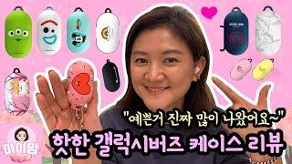 에어팟 케이스보다 예쁘다구? 홍대에서 공수한 갤럭시버즈 예쁜 케이스 모두 보여드려용 (예쁜거 진짜 많이 나왔어요~) | 마이맘 TV