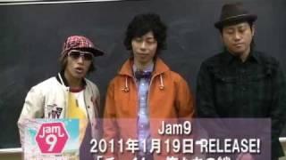 Jam9 - チャイム~俺たちの絆~