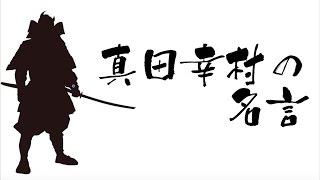 名言集・格言集 動画まとめ http://fanblogs.jp/meigenkakugen/ 真田 信...