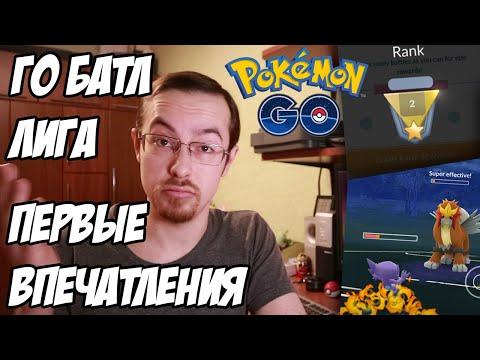 Го Батл Лига: Первые бои и первые впечатления [Pokemon GO]