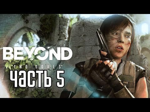 Beyond: Two Souls (PC) ► Прохождение #5 ► ПАРАНОРМАЛЬЩИНА
