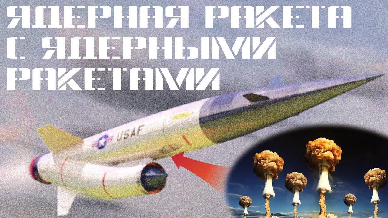 SLAM: крылатая ракета с ядерной энергетической установкой - YouTube