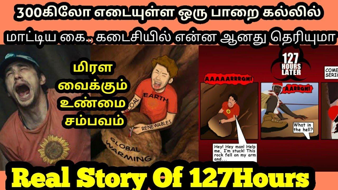 27 வயது இளைஞனின் திக் திக் நிமிடங்கள் மிரள வைக்கும் உண்மை Story Of Aaron Ralston | Babu Shankar