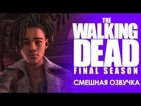 THE WALKING DEAD: Final Season / 3 эпизод / Смешная озвучка