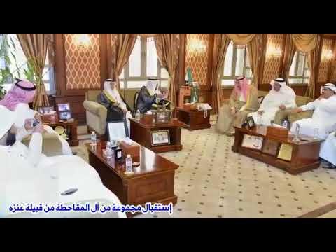 الشيخ فيصل الحمود استقبل عددا من آل #المقاحطة الكرام