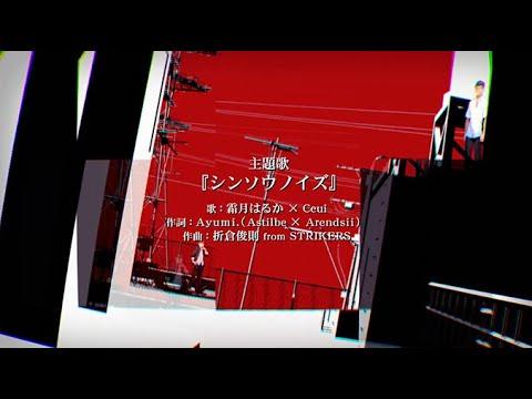 PS4『シンソウノイズ ~受信探偵の事件簿~』 オープニングムービー