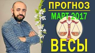Гороскоп ВЕСЫ Март 2017 год. Ведическая Астрология