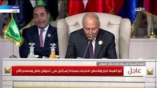 القمة العربية في تونس تقر بيانا خاصا بشأن الجولان .. تعرف عليه