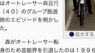 中居が明かす…森且行の脱退髪切り SMAP中居正広(41)が17日、...