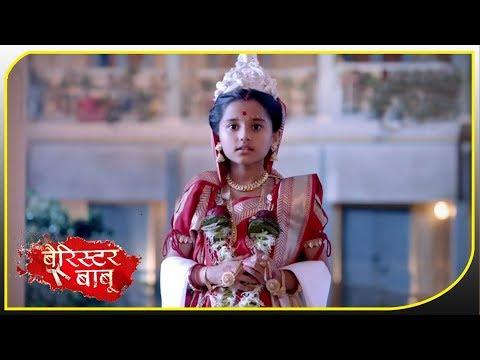 Barrister Babu - Bondita ने रखी अपने ससुराल में कदम ! Colors Tv Serial News