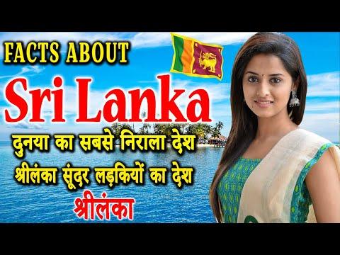 श्रीलंका की चांद चीजें जिनसे दुनिया अपरिचित | Sri Lanka | Amazing And Shocking Facts About Sri Lanka