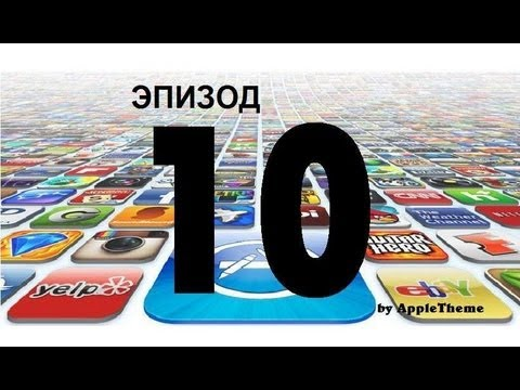 Обзор игр и приложений для iPhone/iPodTouch и iPad (10)