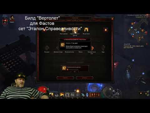 """Diablo 3: Монах в билде  """"Вертолет"""" (сет """"Эталон Справедливости"""" (для НП, Фаст и Хай ВП ) патч 2.6.7"""
