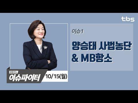 10/15(월) 양승태 사법농단 & MB항소 [장윤선의 이슈파이터]