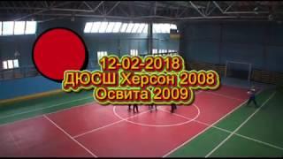 12-02-2018 ДЮСШ Херсон 2008 -  Освита2009