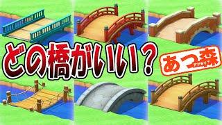【あつ森】まず最初に作るべき橋はどれ? ここめっちゃ迷うとこ!      【あ…