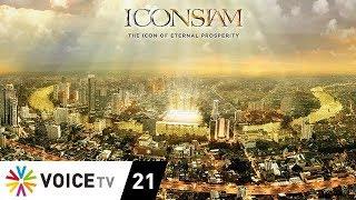Wake Up News - ICONSIAM เปิดอย่างมโหฬาร ลงทุน 54,000 ล้านบาท!