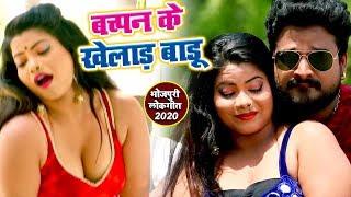 Ritesh Pandey ने सबको पीछे छोड़ दिया - इस वीडियो ने 2020 में हल्फा मचा दिया - बच्पन के खेलाड़ बाड़ू