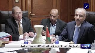 رئيس الوزراء يشدد على مراجعة المخالفات الموثقة لدى ديوان المحاسبة - (5-4-2019)