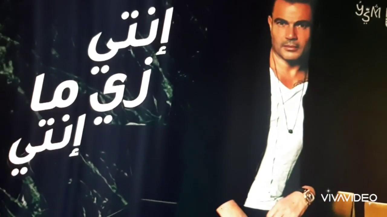 عمرو دياب اغنية انتي زي ما انتي البوم سهران 2020