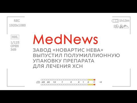 MedNews: Завод «Новартис Нева» выпустил полумиллионную упаковку препарата для лечения ХСН