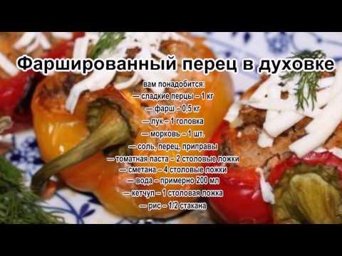 Болгарский перец фаршированный сыром рецепт с фото на