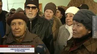 18.01.2017 Нескончаемая очередь в севастопольской социальной аптеке