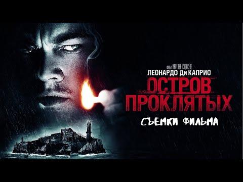 "Съёмки фильма ""Остров проклятых"""