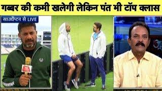 Aaj Tak Show: Madan Lal ने कहा खलेगी Shikhar की कमी, लेकिन Pant भी क्लास प्लेयर | #CWC19