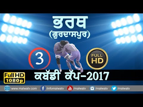 ਭਰਥ (ਗੁਰਦਾਸਪੁਰ) BHARTH (Gurdaspur) KABADDI CUP - 2017 ● FULL HD ● Part 3rd