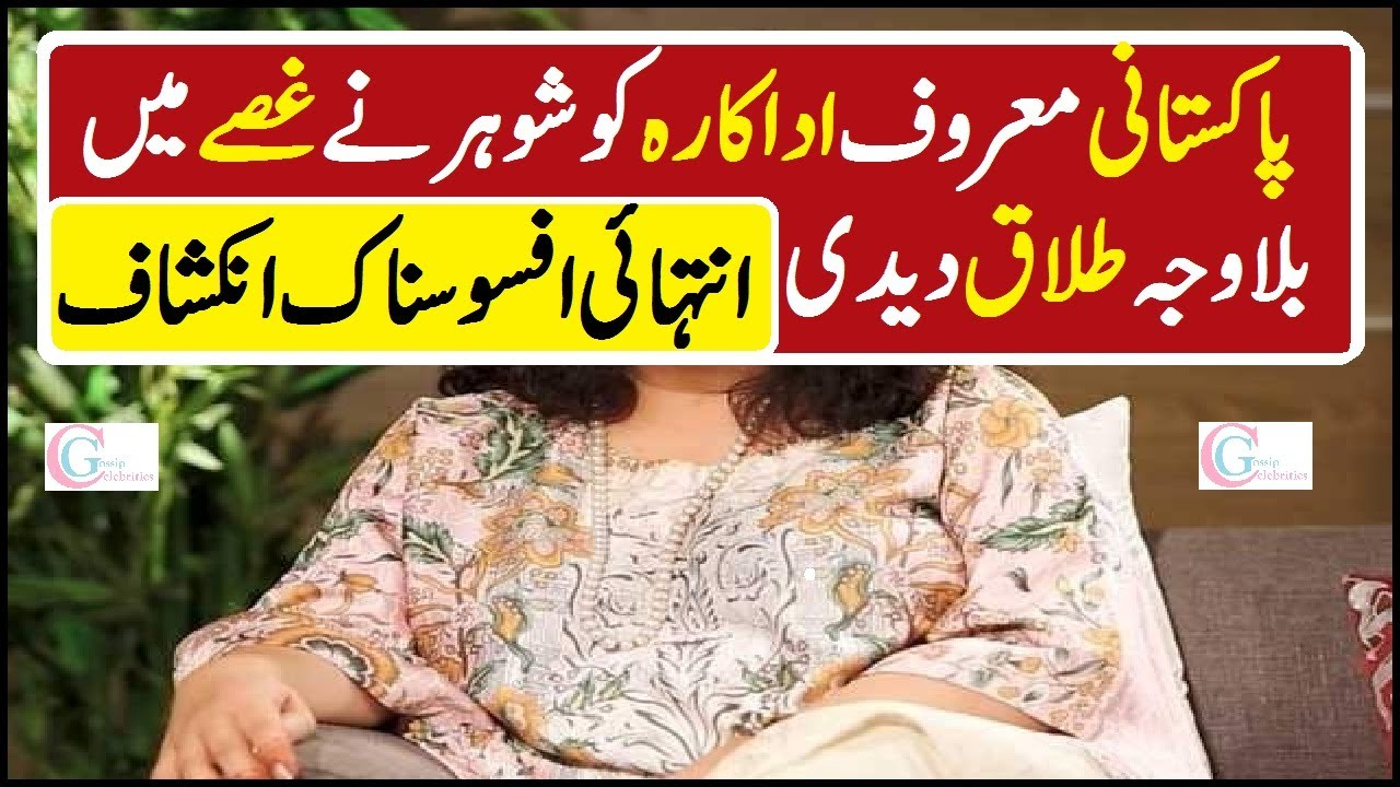 Pakistani Actress Husband  Divorce Her without any Reason - Celebrities Gossip
