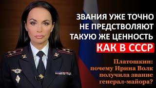 Платошкин: почему Ирина Волк получила звание генерал-майора?