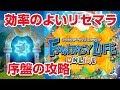 【FLO攻略】リセマラの効率的なやり方 序盤の進め方 ファンタジーライフオンライン