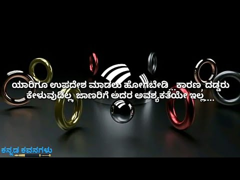 Best Quotes On Life In Kannada Youtube